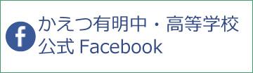 かえつ有明中・高等学校 公式Facebook