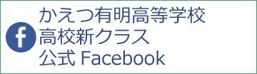 かえつ有明高等学校 高校新クラス 公式Facebook