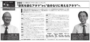 かえつ有明Vol.2-020001