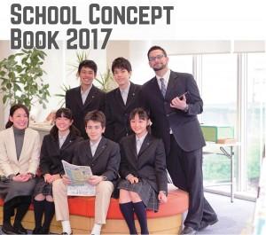 コンセプトブック2017